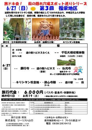 令和3年 福栄村.jpg