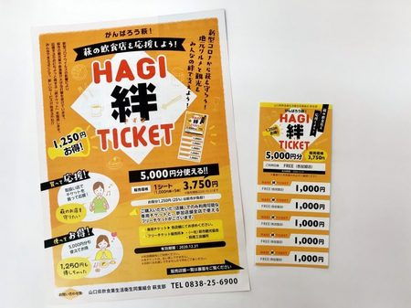 kizuna_ticket-768x576.jpg