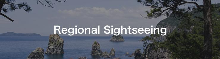 画像:Regional Sightseeing