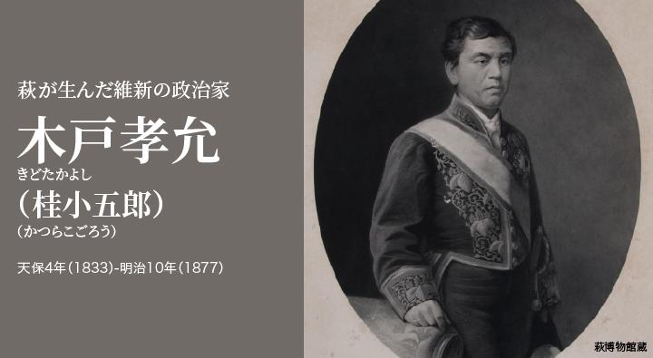 画像:萩が生んだ維新の政治家|木戸孝允(桂小五郎)天保4年(1833)-明治10年(1877)