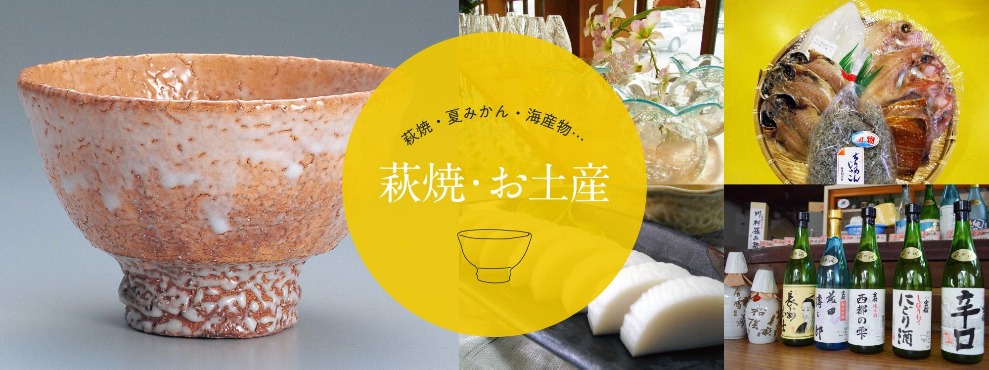 画像:萩焼・夏みかん・海産物…