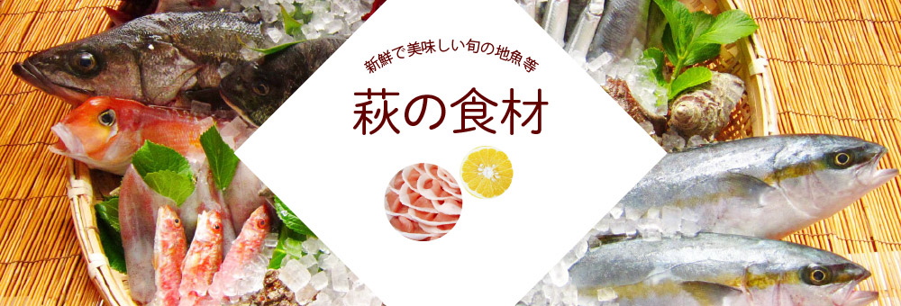 画像:萩の食材